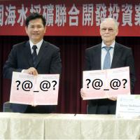 Taichung mayor scammedin deal for 'deep-sea mining facility' in central Taiwan
