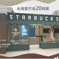 Starbucks Taiwan celebrates its 20th Anniversary with 'Happy Coffee Island' exhibition