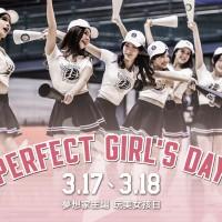 寶島夢想家最終場HBL女子冠軍隊來加持