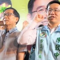 前總統陳水扁為兒子站台違反四不原則?