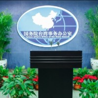 中國公布國務院機構設置 「國台辦」未與「港澳辦」合併