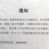 北京展開摸底調查台籍親屬須提報