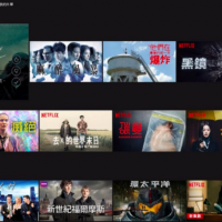 公視戲劇登上國際 與Netflix合作