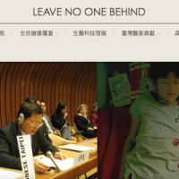 外交部宣導網站上線 爭取國際支持參與WHO