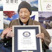 117歲世界最高齡男性人瑞在日本!長壽得金氏世界紀錄認證