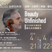 維也納愛樂首席x國臺交 展現原汁原味奧地利經典樂音