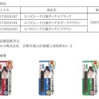 Japanese budget retailer Daiso removes Taiwanese hair dye from shelves