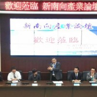 Nat. Taiwan Ocean University holds forum on new opportunities with Southbound Policy