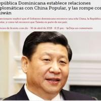 多明尼加媒體:多國與中國建交 拋棄經濟上重要盟友台灣