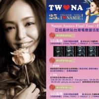 Namie Amuro: Next Stop, Taiwan