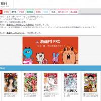散佈盜版漫畫侵害著作權!日本警方正式展開調查