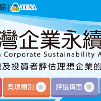 簡又新:台灣企業永續報告 優秀人才求職參考依據