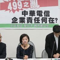 「499之亂」中華電信鞠躬道歉卻留伏筆