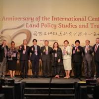 台美「國際土策中心」50年 50國學者使節來台齊聚一堂