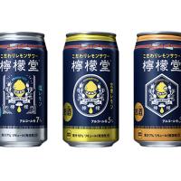 可口可樂進軍酒精市場日本限定「檸檬堂」氣泡酒