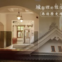城市行旅正夯文化部免費導覽帶民眾訪歷史現場
