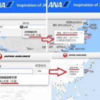 日人臉書抗議 日航、全日空火速撤除「中國台灣」標註