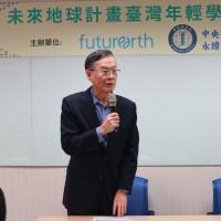 台灣永續能源研究基金會與中研院 攜手打造未來地球永續新願景