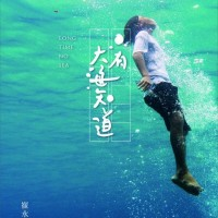 Taiwanese movie 'Long Time No Sea' in competition for Asia Pacific Screen Awards