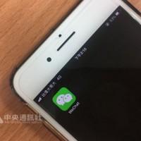 中國微信電子錢包詐騙 台灣多人受害