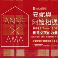 荷蘭安妮之家特展  7月首度登臺