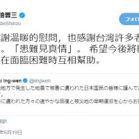 台日友好!安倍繁體中文發文感謝台灣