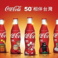 可口可樂在台50周年 首度推出台灣曲線瓶