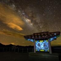 Hehuanshan first park in Taiwan to apply for Dark Sky Park status