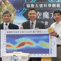 「福衛五號」衛星 觀測到6.18大阪強震前兆