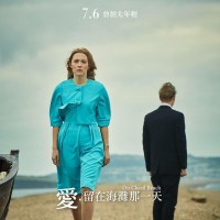 'On Chesil Beach' premieres in Taiwan July 6