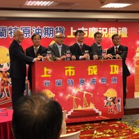 TAIFEXlaunches Brent crude futures contract in Taiwan