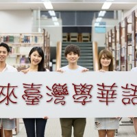 Indonesia students visit Taiwan to learn Chinese in government-sponsored program