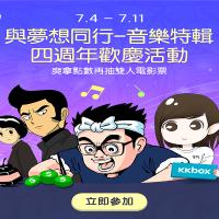 LINE WEBTOON celebrates 4th anniversary in Taiwan