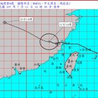 瑪莉亞轉往中國 氣象局下午解除颱風警報