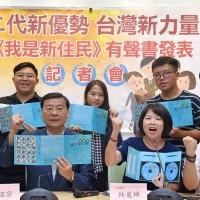 新住民立委林麗蟬 發表「二代新優勢」有聲書