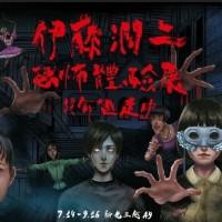 【瞬間消暑妙方】伊藤潤二 恐怖體驗展 - 絕命逃走中
