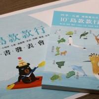 旅行台灣 從跳島開始《10+島款款行》新書精采發表