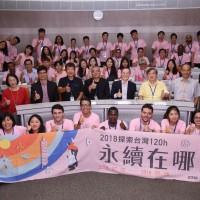 簡又新專欄 – 台灣永續會館年度活動推行概況