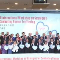 防制人口販運國際研討會今啟動  300國內外學者齊聚