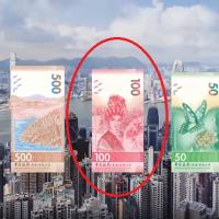 香港鈔票換新衣港網友諷:100元詭異像紙錢