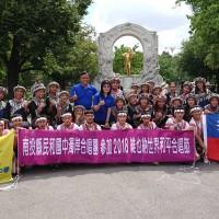 南投國中合唱團赴維也納演出 遭中國打壓演出受阻