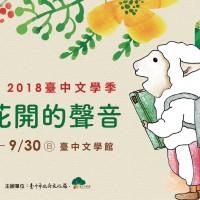 臺中文學季今登場 邀陳幸蕙、陳雪等名師開講