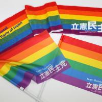 日本在野黨提新法案 要求政府解決LGBT歧視問題
