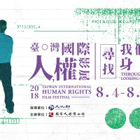 2018 Taiwan International Human Rights Film Festival to kick off in Taipei on August 4