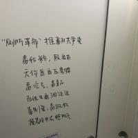 毒疫苗民衆怒火難耐 中國「廁所革命」持續擴張