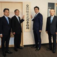 日本皇位繼承倒數計時 「皇位繼承式典事務局」今掛牌上路