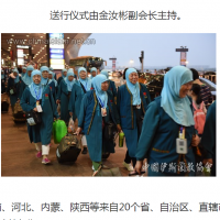 Chinese Muslims must wear GPS tracking devices on trips to Mecca