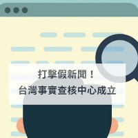 Taiwan's first fact-checking center launches to battle fake news