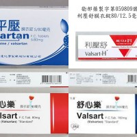 Taiwan bans four types of blood pressure pills from China
