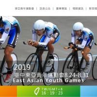 〈時評〉東亞青運及東奧台灣正名公投